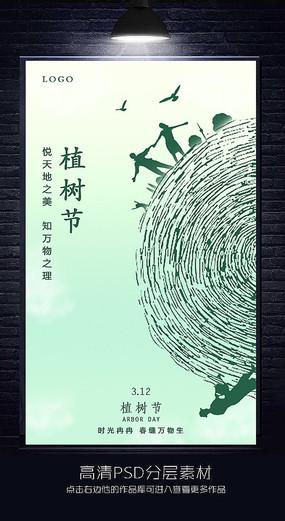 简约创意植树节海报设计 PSD