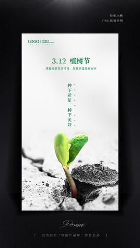 简约清新312植树节海报 PSD