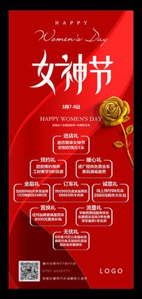 浪漫妇女节微信海报