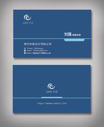 蓝色调企业商务名片