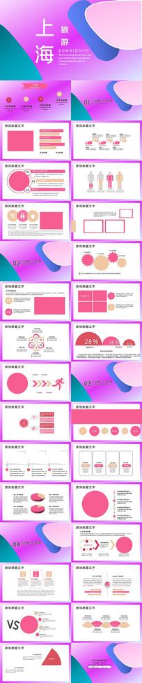 魅力上海旅游宣传介绍PPT模板