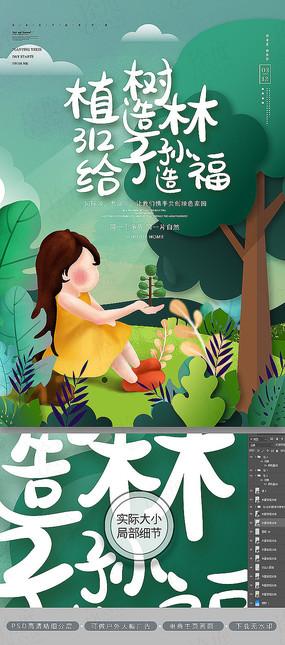 绿色插画植树造林环境保护植树节海报