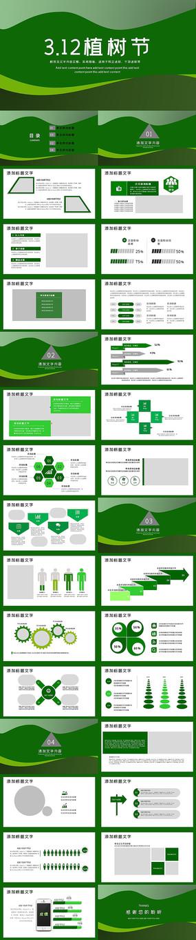 绿色春天植树节PPT模板