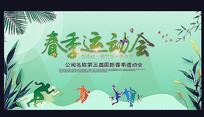 绿色环保春季运动会活动海报