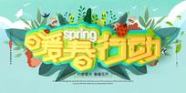暖春行动海报