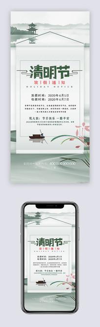清明节放假通知手机海报