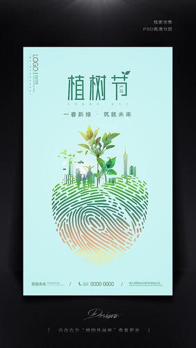 清新创意植树节海报 PSD