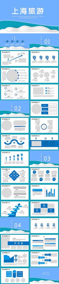 上海旅游宣传介绍PPT模板