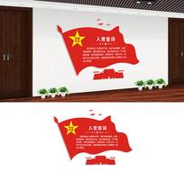 社区入党誓词宣传墙设计