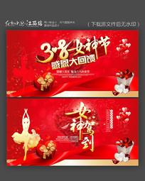 时尚红色38女神节妇女节活动海报