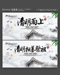 水墨中国风清明雨上清明节宣传海报