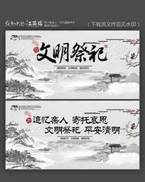文明祭祀清明节宣传海报设计
