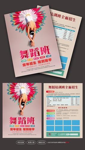 舞蹈培训班招生海报宣传单
