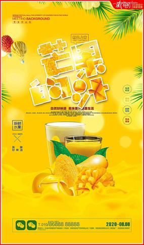 夏季饮品奶茶店鲜榨芒果汁海报设计