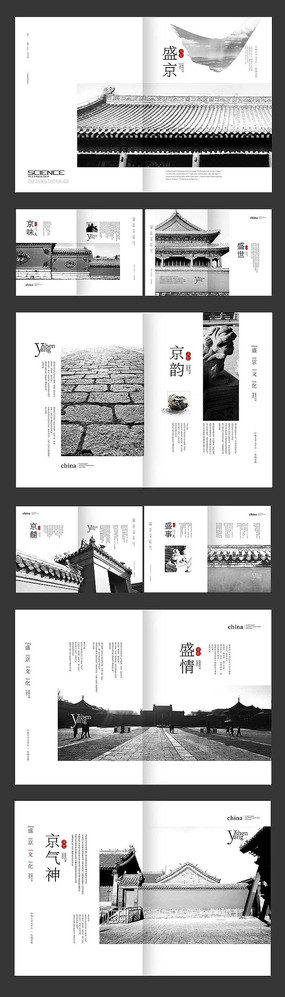 现代中国风画册