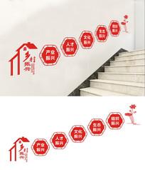 乡村振兴社区文化楼梯墙