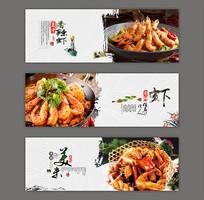 香辣虾海报