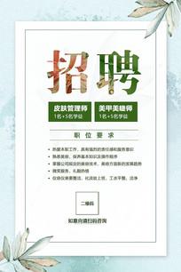 小清新招聘海报