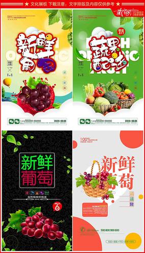 新鲜葡萄蔬果葡萄海报设计