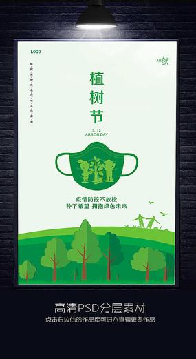 植树节海报设计 CDR