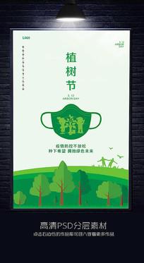 植树节海报设计