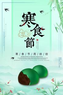 中国风寒食节海报设计