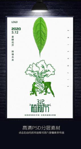 312植树节海报设计 PSD