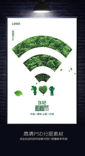 312植树节海报设计 CDR