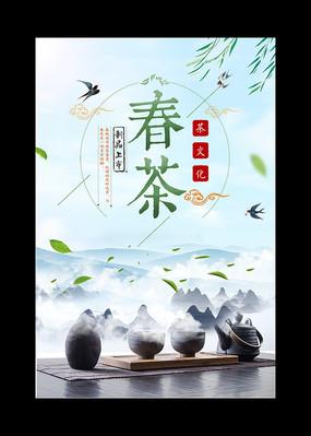 茶叶春茶新品上市宣传海报