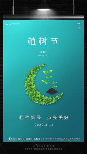创意高端地产植树节海报 PSD