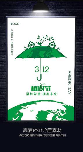 创意简约植树节海报设计 CDR