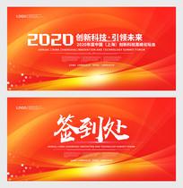 大气2020企业会议背景板模板设计