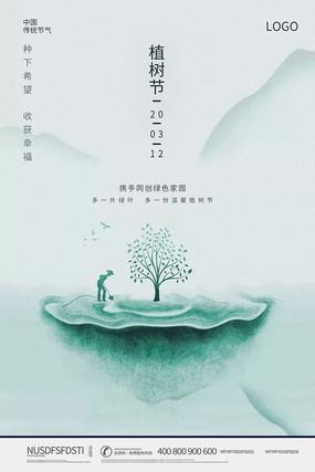 大气312植树节海报设计