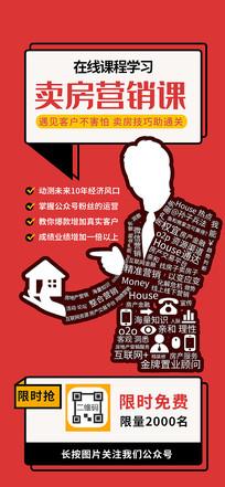房产经纪人宣传页