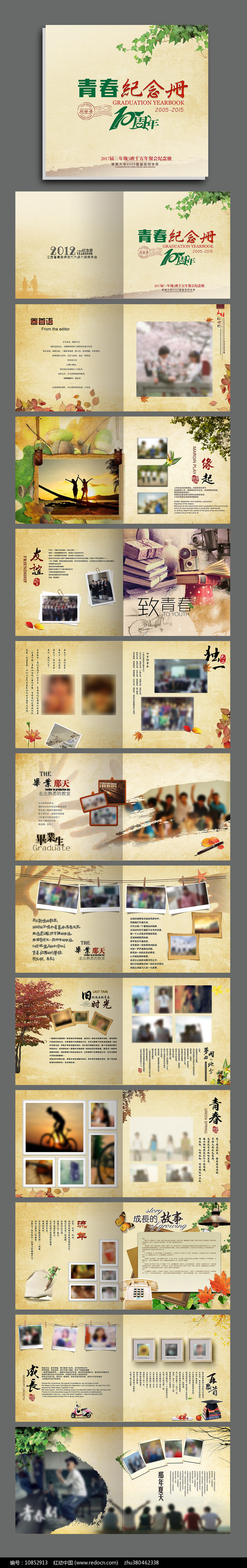 复古风同学纪念册同学录宣传画册图片