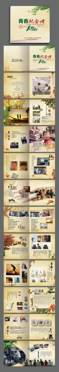 复古风同学纪念册同学录宣传画册