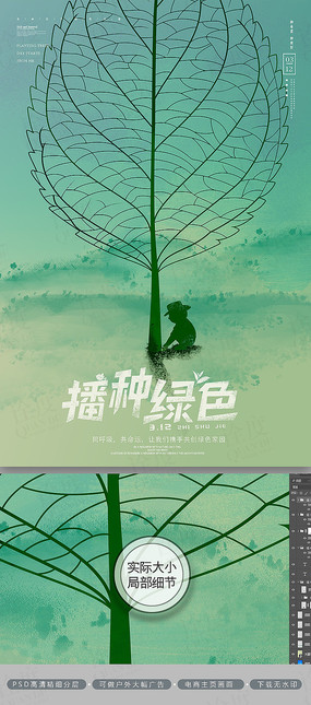 简洁创意播种绿色环保植树节海报