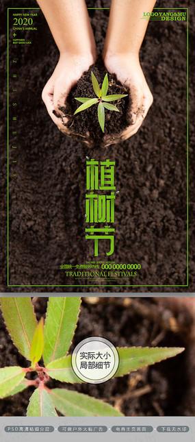 简洁大气创意环保植树节海报