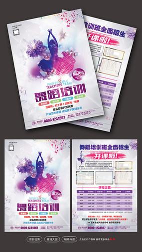 简约舞蹈舞蹈培训班招生宣传单