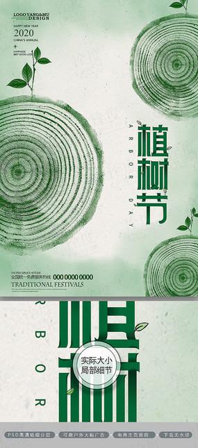 极简创意文艺环保植树节海报
