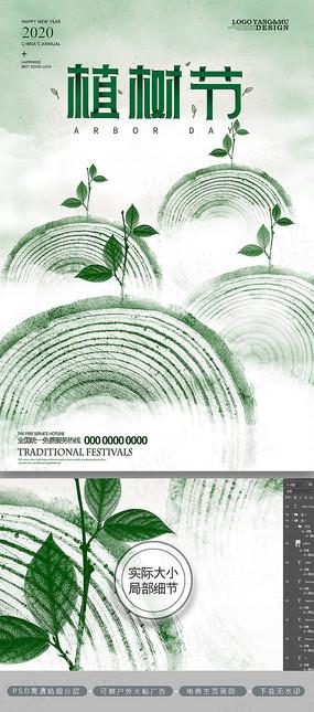 极简国风文艺环保植树节海报