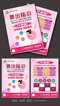 卡通粉色舞蹈班招生宣传单