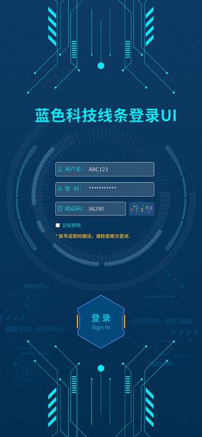 蓝色科技线条登录UI PSD