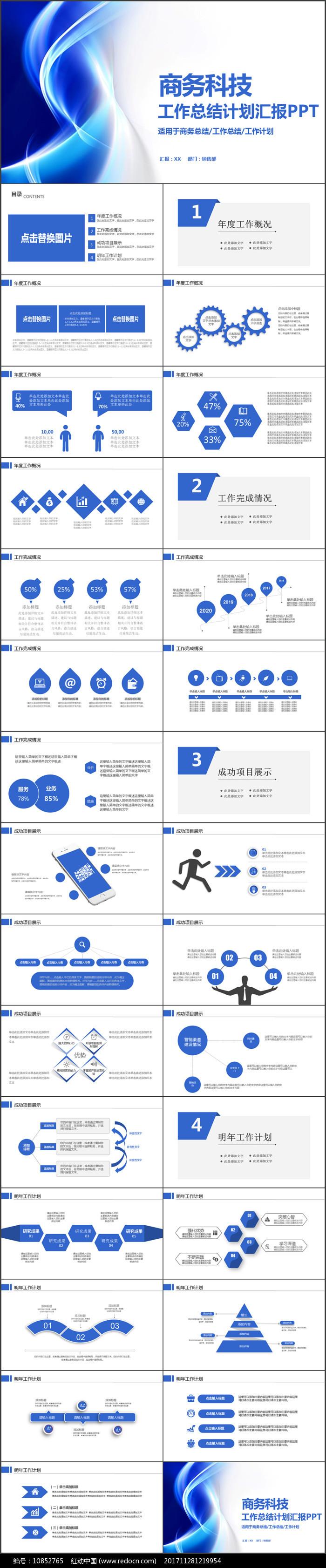 蓝色商务科技互联网年终总结PPT模板图片