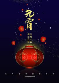 蓝色中国风元宵节海报