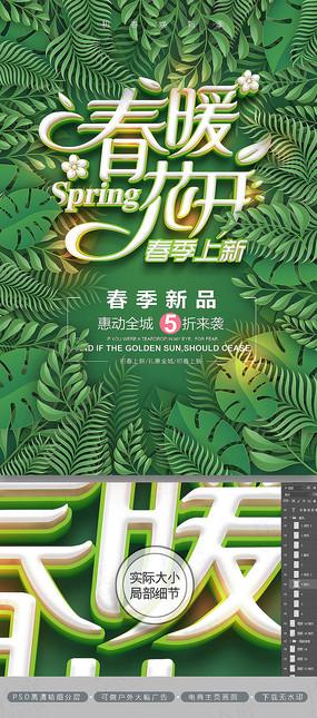 绿色春暖花开春季上新促销海报