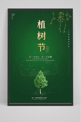 绿色大气植树节公益宣传海报设计 PSD