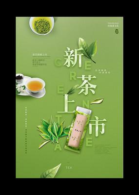 绿色小清新春茶新茶上市海报