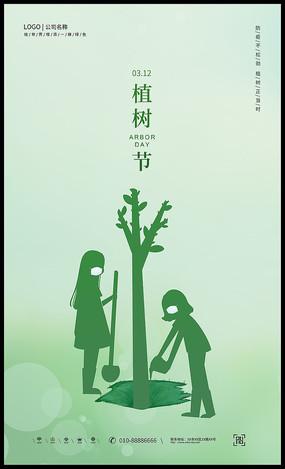 绿色小清新植树节海报设计