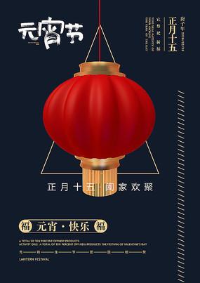 绿色中国风元宵节海报